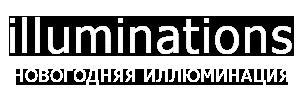Иллюминация Киев Логотип